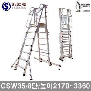 안전난간 사다리 GSW35/8단 작업발판 고소작업대 발판