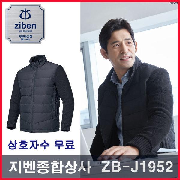(지벤종합상사) ZB-J1952 작업복.유니폼.겨울점퍼.방한