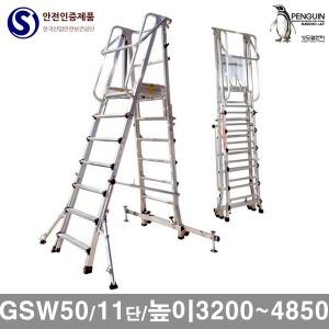 안전난간 사다리 GSW50/11 작업발판 고소작업대 발판