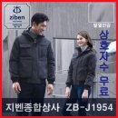 (지벤종합상사) ZB-J1954 작업복.유니폼.겨울점퍼.발열