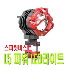 스피릿비스트 L5 안개등 서치라이트 라이트 LED라이트