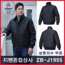 (지벤종합상사) ZB-J1955 작업복.유니폼.겨울점퍼.방한