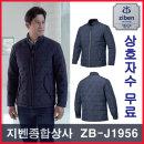 (지벤종합상사) ZB-J1956 작업복.유니폼.겨울점퍼.방한