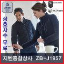(지벤종합상사) ZB-J1957 작업복.유니폼.겨울점퍼.방한
