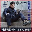 (지벤종합상사) ZB-J1958 작업복.유니폼.겨울점퍼.방한