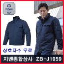 (지벤종합상사) ZB-J1959 작업복.유니폼.겨울점퍼.방한