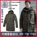 ZB-PK1992 지벤.겨울작업복.유니폼.파카.방수.방풍