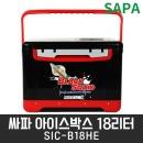 아이스 박스 18리터 SIC-B18HE 낚시 주꾸미 갑오징어