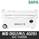 아이스 박스 40리터 SIC-040HE 쿨러 캠핑 낚시 주꾸미
