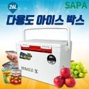 아이스 박스 26리터 SIC-026HU 낚시 쿨러 캠핑 용품