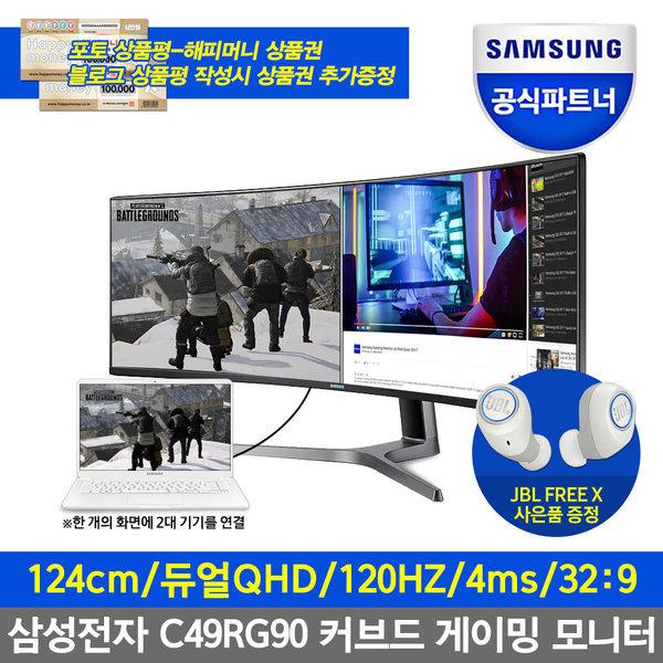 삼성 게이밍모니터 C49RG90 123cm 커브드 듀얼QHD HDR
