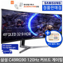 삼성 C49RG90 120Hz HDR 커브드 124cm 게이밍 모니터