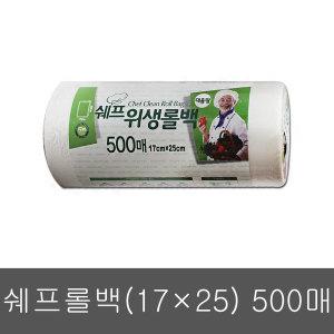 쉐프롤백 17x25 500매 대용량 위생백 비닐백 주방롤백