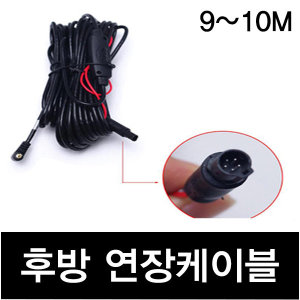 KDsafe 블랙박스 후방 연장케이블 9-10M