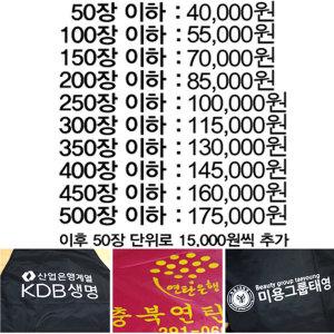 방수 앞치마 인쇄 추가 김장 단체 급식 업소 연탄배달