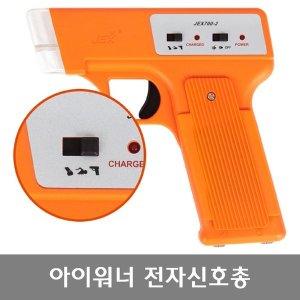 아이워너 전자신호총 달리기 수영(IWS5350/검정 빨강)