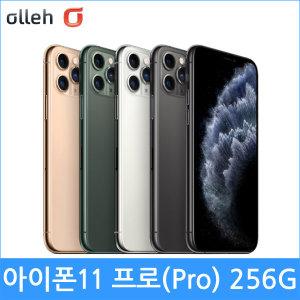 KT 신규 아이폰11프로 256G iPhone11 Pro 요금제자유