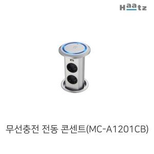 `하츠 무선충전 빌트인 매립형 USB 콘센트 MC-A1201CB