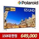 165cm(65) POL65U UHDTV IPS패널 HDR10 / USB 4K재생