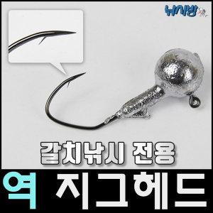 낚시방 캣츠크로우 갈치낚시 전용 역지그헤드덕용/최