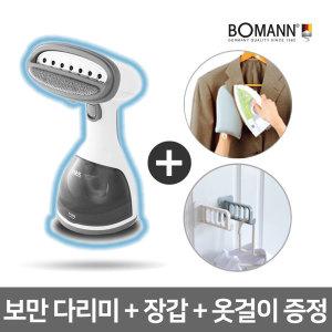 보만 핸디형 스팀다리미 1분 예열 OK +옷걸이+스팀장갑