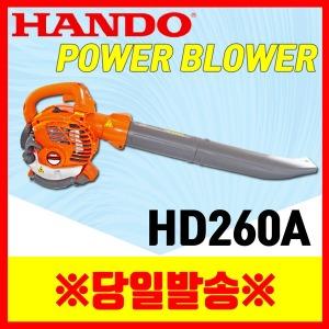 한도 엔진 블로워 HD260A 송풍기 제설기 낙엽청소기