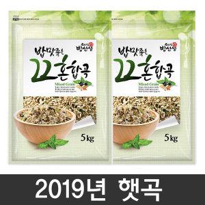 혼합22곡 10kg 잡곡 (5kg 2봉) 2019년