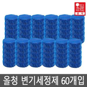 올청 변기세정제 변기클리너 45g 60개입 /크리너 청소