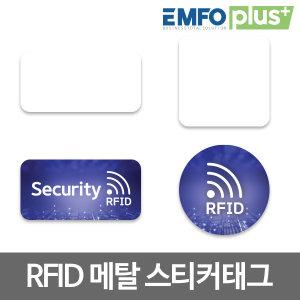 RFID 태그 RF 메탈 MF 13.56Mhz 14443A 라벨 스티커