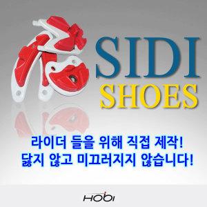 시디신발 굽 자전거 신발 밑창 드래곤/이글 바닥교체용