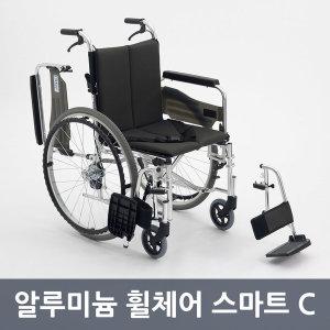 알루미늄 휠체어 고급형 착탈분리 SMART-C
