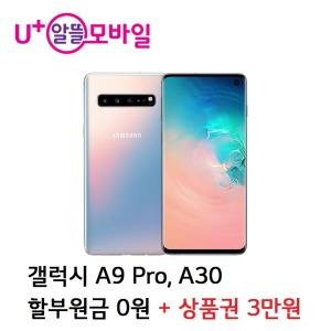 U+알뜰모바일 본사 /갤럭시 A9 Pro A30 / 0원폰