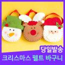 어린이집 크리스마스 퀼트 펠트 부직포 선물 가방