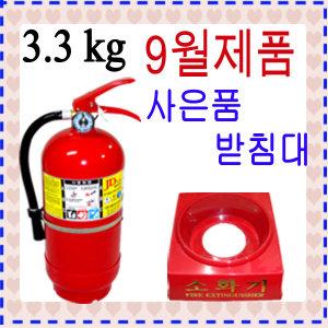 3.3kg분말소화기/ 9월 제품(받침대포함)/가정용소화기