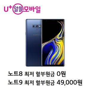 U+알뜰모바일 본사 /갤럭시노트8 노트9 S급폰 /무료퀵