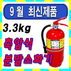 9월 신제품 3.3kg분말소화기/가정용소화기/사무실