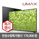 MX40F 101cm(40) LEDTV모니터 무결점2년AS 에너지1등급
