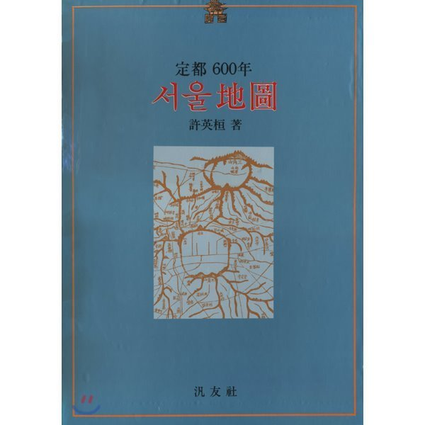 서울지도 : 정도 600년  허영환