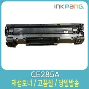 재생토너 CE285A 검정 P1102 P1102W  M1212nf M1132