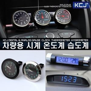 차량용시계 온도계 습도계 자동차 아날로그 시계
