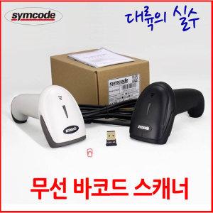 symcode MJ-2080 무선 바코드  스캐너 최장 200M 무선