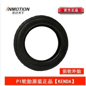 인모션 inmotion P1/P1D/P1F 전기자전거  내피/외피