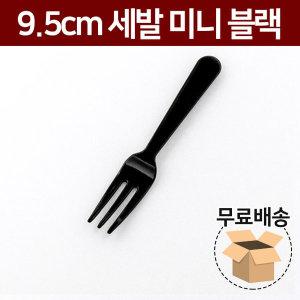 포크 일회용 샐러드 세발 미니포크(블랙)x10000개