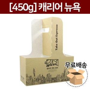 450g 캐리어 테이크아웃 커피 종이컵 2구 뉴욕x200개