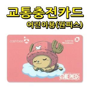 No30/어린이용 교통카드 원피스 캐시비카드