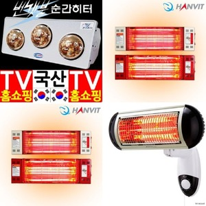 히터 벽걸이 근적외선 겨울 난방기 공간활용 리모컨