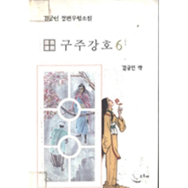 초록배 구주강호 2-6 (5권세트)