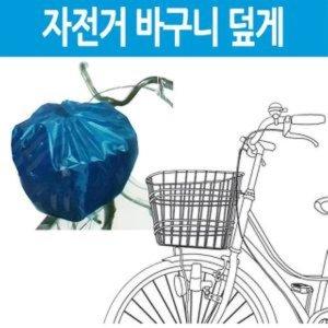 자전거 바구니 덮개 바구니덮개 바구니 자전거커버 자