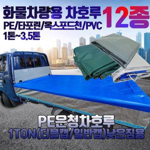 국산 차량용 차호루 12종 은청차호루 1TON(낮은짐용)