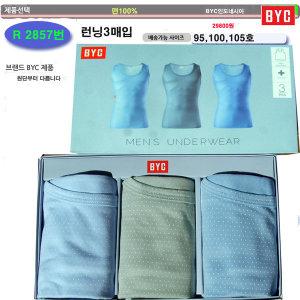 BYC남성런닝3매입 95 100 105호